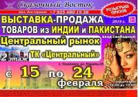 """Выставка. Аренда в Ульяновске. """"Центральный Рынок""""."""